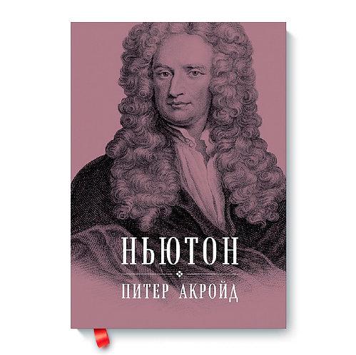 """Питер Акройд """"Ньютон. Биография"""""""