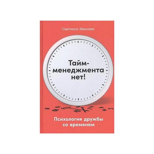 """Светлана Иванова """"Тайм-менеджмента нет. Психология дружбы со временем"""""""
