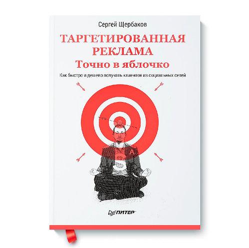 """Сергей Щербаков """"Таргетированная реклама. Точно в яблочко"""""""