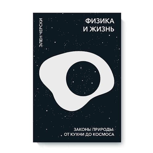 """Элен Черски """"Физика и жизнь. Законы природы: от кухни до космоса"""""""