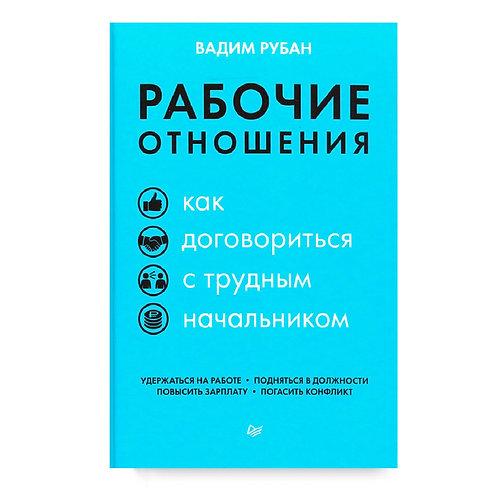 """Вадим Рубан """"Рабочие отношения. Как договориться с трудным начальником"""""""