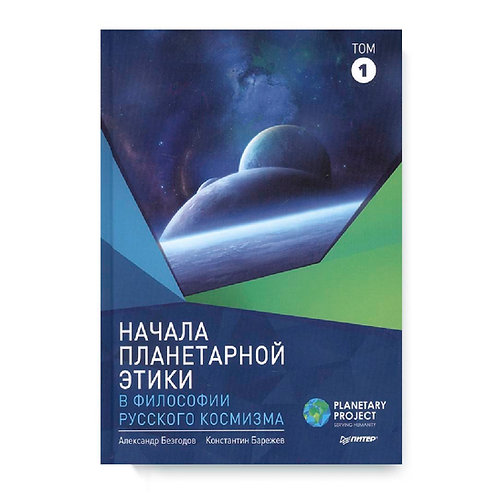 "Александр Безгодов, Константин Барежев ""Начала планетарной этики. Том 1"""