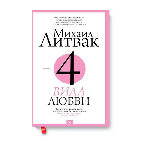 """Михаил Литвак """"4 вида любви"""""""