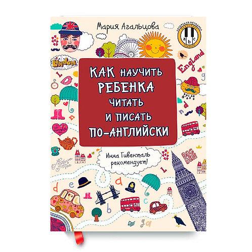 """Мария Агальцова """"Как научить ребёнка читать и писать по - английски"""""""