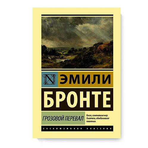 """Эмили Бронте """"Грозовой перевал"""""""