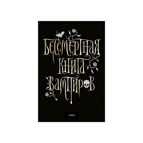 """Марьяна Романова """"Бессмертная книга вампиров"""""""