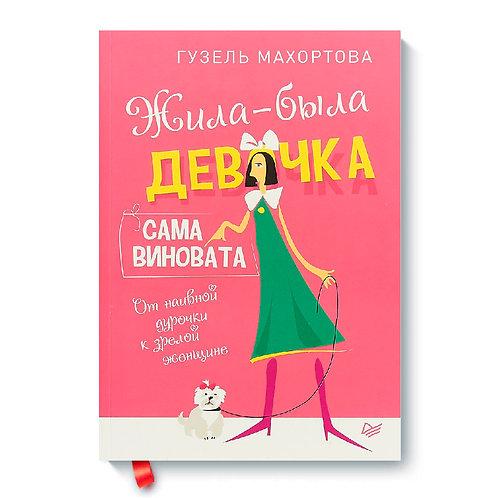 """Гузель Махортова """"Жила-была девочка, сама виновата"""""""