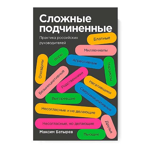 """Максим Батырев (Комбат) """"Сложные подчиненные. Покетбук"""""""