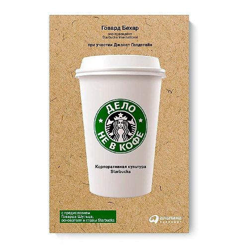 """Говард Бехар """"Дело не в кофе: корпоративная культура Starbucks"""""""