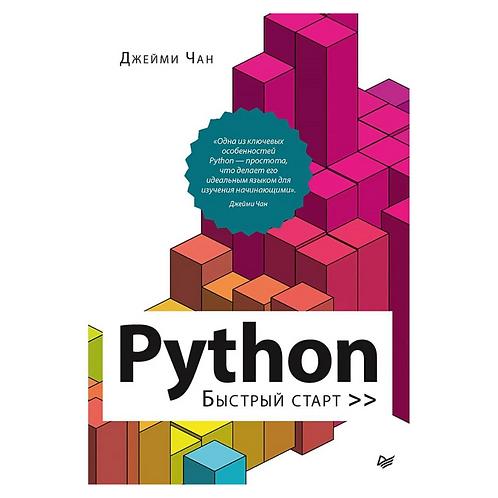 "Джейми Чан ""Python: быстрый старт"""