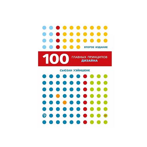 """Сьюзан Уэйншек """"100 главных принципов дизайна. 2-е издание"""""""