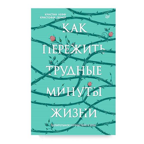 """Кристин Нефф, Кристофер Гермер """"Как пережить трудные минуты жизни"""""""