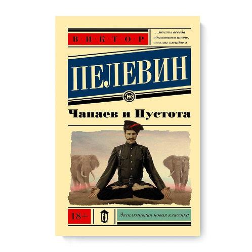 "Виктор Пелевин ""Чапаев и Пустота"""