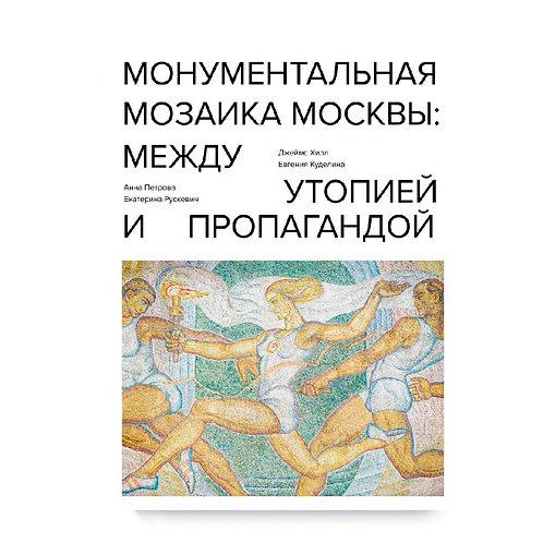 """Джеймс Хилл """" Монументальная мозаика Москвы: между утопией и пропагандой"""""""