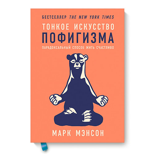 "Марк Мэнсон ""Тонкое искусство пофигизма"""