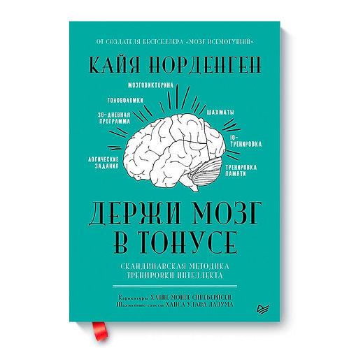 """Кайя Норденген """"Держи мозг в тонусе. Скандинавская методика тренировки интеллект"""