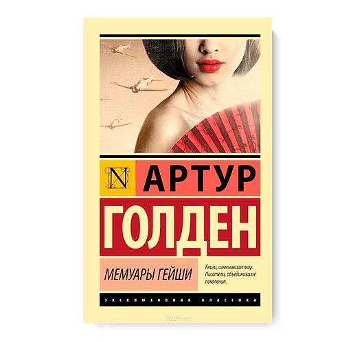"Артур Голден ""Мемуары гейши"""