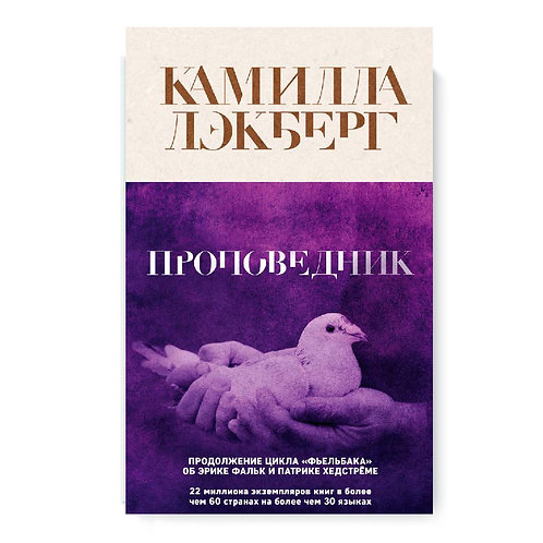 "Камилла Лэкберг ""Проповедник"""