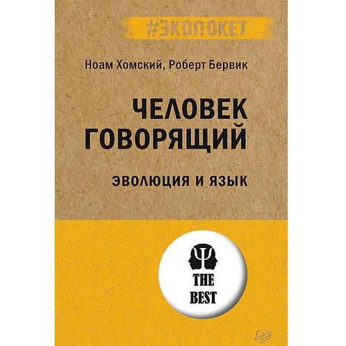 """Ноам Хомский """"Человек говорящий. Эволюция и язык (#экопокет)"""""""