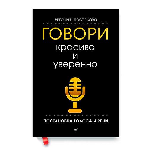 "Евгения Шестакова ""Говори красиво и уверенно. Постановка голоса и речи"""