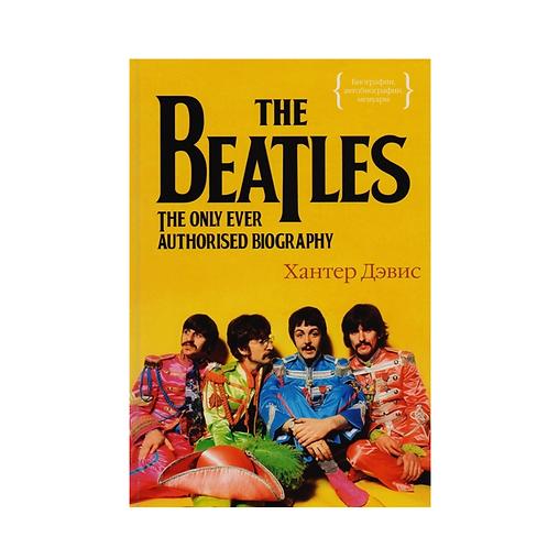 """Хантер Дэвис """"The Beatles. Единственная на свете авторизованная биография"""""""