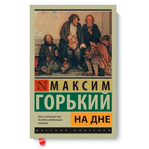 "Максим Горький ""На дне"""