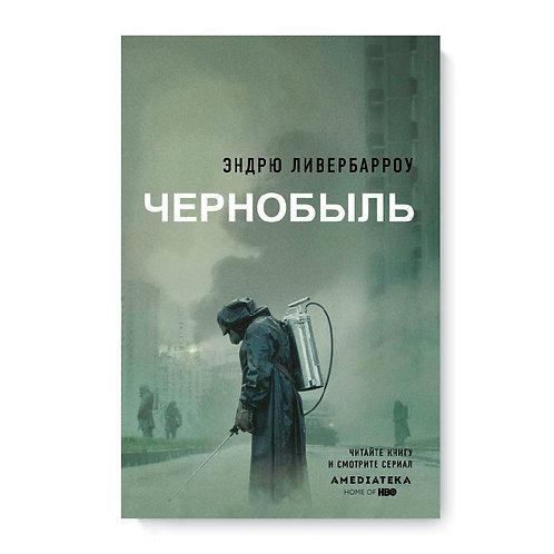 """Эндрю Ливербарроу """"Чернобыль 01:23:40"""""""