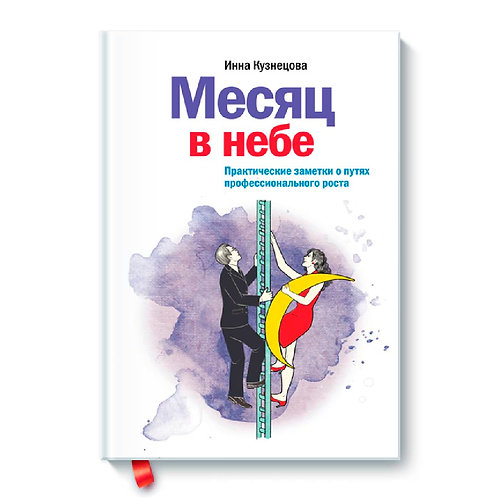 """Инна Кузнецова """"Месяц в небе"""""""