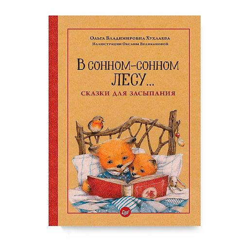 """Ольга Хухлаева """"В сонном-сонном лесу... Сказки для засыпания"""""""