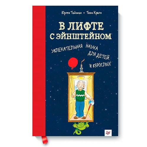 """Юрген Тайхман """"В лифте с Эйнштейном. Увлекательная наука для детей и взрослых"""""""