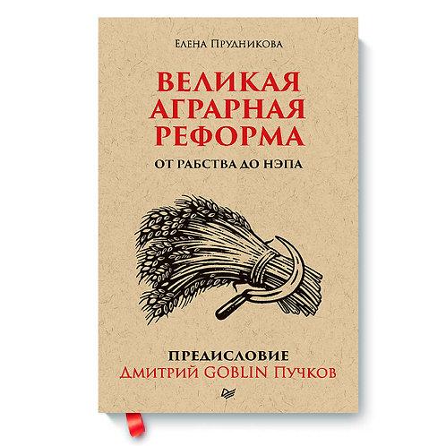 """Елена Прудникова, Дмитрий Goblin Пучков """"Великая аграрная реформа"""""""