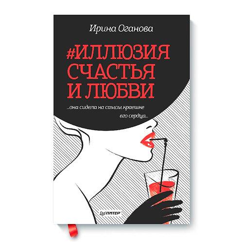 """Ирина Оганова """"#Иллюзия счастья и любви"""""""
