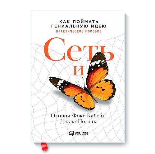 """Оливия Фокс Кабейн """"Сеть и бабочка. Практическое пособие"""""""