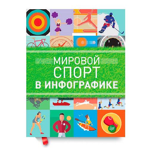"""Татарский Даниэль """"Мировой спорт в инфографике"""""""