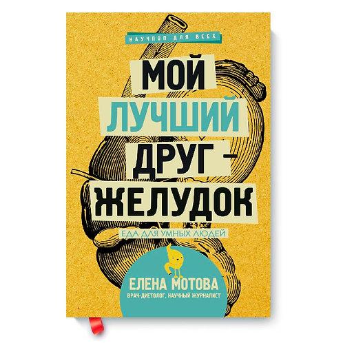 """Елена Мотова """"Мой лучший друг - желудок : еда для умных людей"""""""