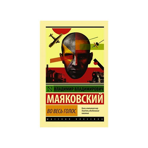"""Владимир Маяковский """"Во весь голос"""""""