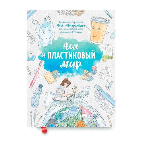 """Ася Мицкевич """"Ася и пластиковый мир"""""""