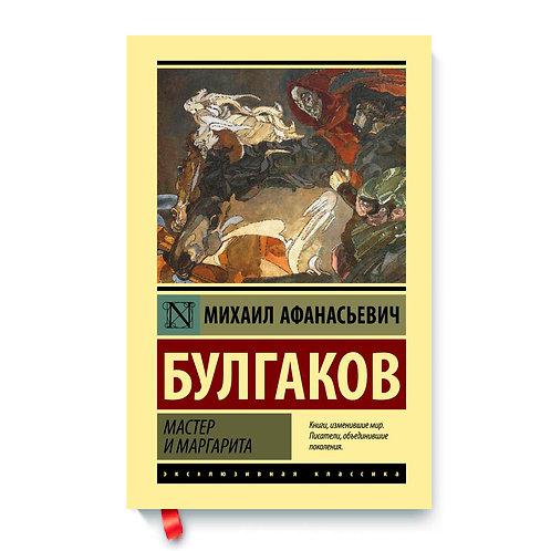 """Михаил Булгаков """"Мастер и Маргарита"""""""