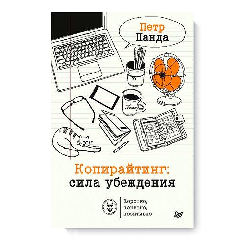 """Петр Панда """"Копирайтинг: сила убеждения"""""""