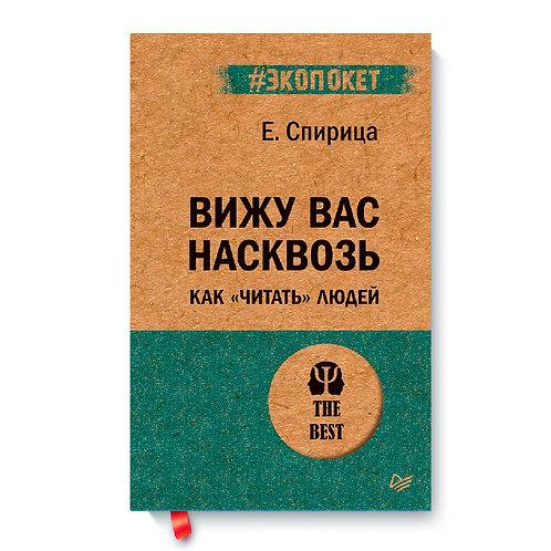 """Евгений Спирица """"Вижу вас насквозь. Как """"читать"""" людей (#экопокет)"""""""