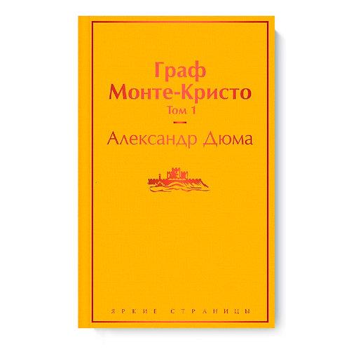 """Александр Дюма """"Граф Монте-Кристо (комплект из 2 книг)"""""""