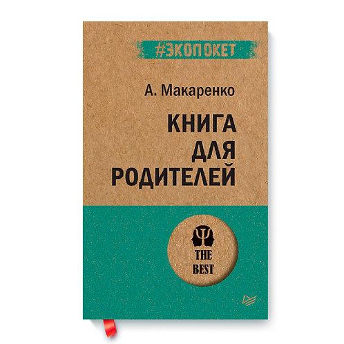 """Антон Макаренко """"Книга для родителей"""""""