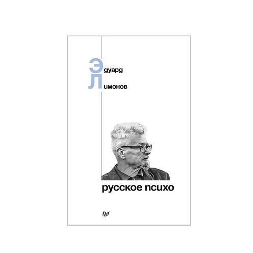 """Эдуарт Лимонов """"Русское психо"""""""