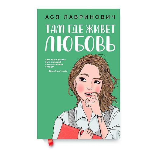 """Ася Лавринович """"Там, где живет любовь"""""""