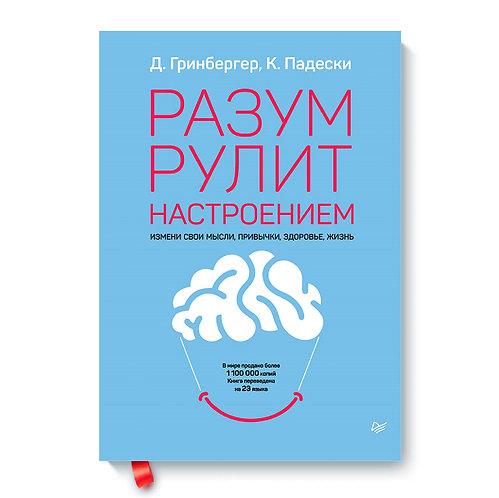"""Деннис Гринбергер, Кристин Падески """"Разум рулит настроением."""