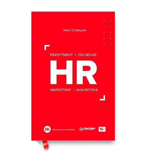 """Нина Осовицкая """"HR. Рекрутмент. Обучение. Маркетинг. Аналитика"""" (красная)"""