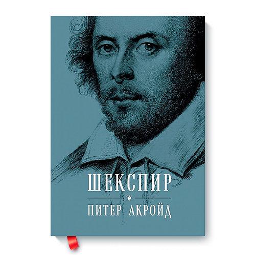 """Питер Акройд """"Шекспир. Биография"""""""
