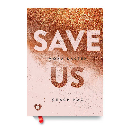"""Мона Кастен """"Спаси нас. Книга 3"""""""