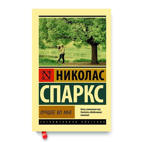 """Николас Спаркс """"Лучшее во мне"""""""
