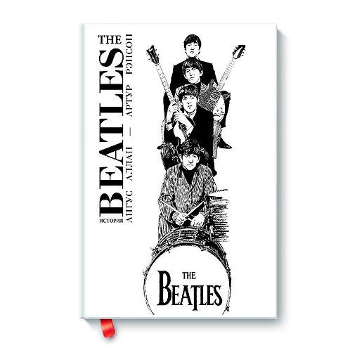 "Ангус Аллан, Артур Рэнсон ""The Beatles. История"""